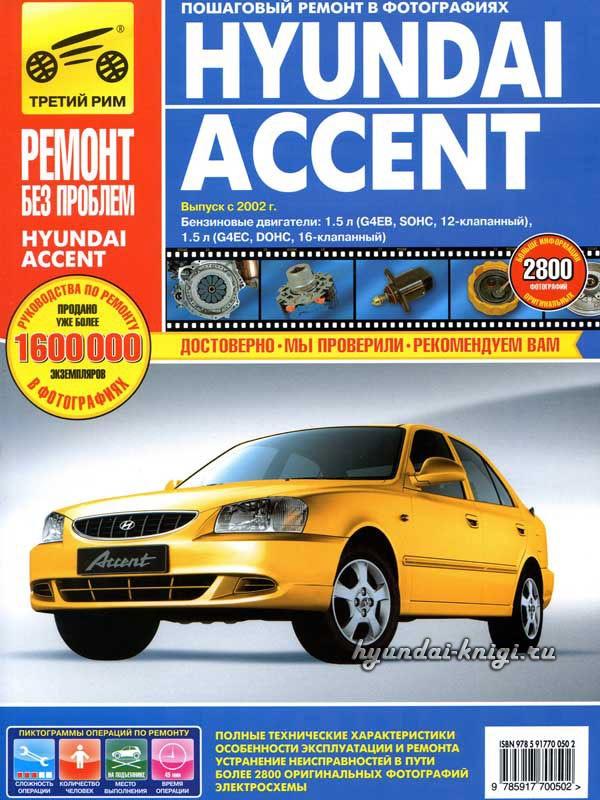 Руководство Hyundai Accent Третий Рим