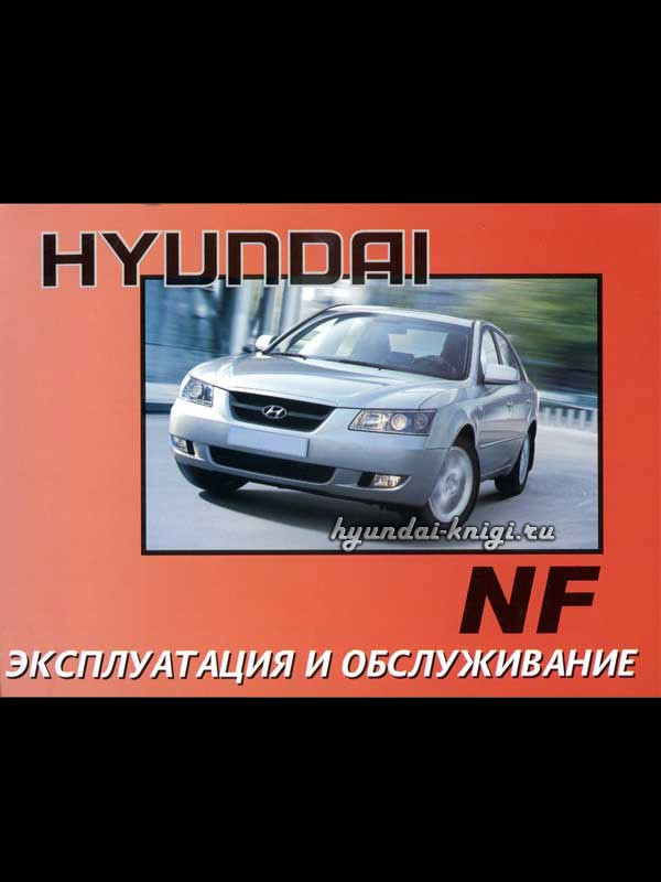 Руководство По Эксплуатации Hyundai Coupe