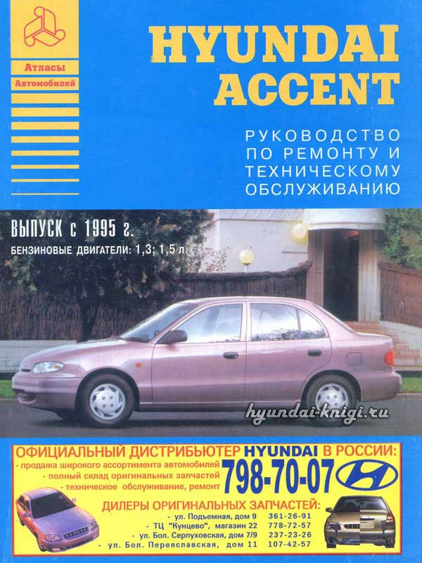 руководство по эксплуатации хендай акцент 1995
