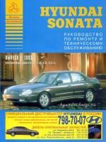 книга по ремонту hyundai sonata, книга по ремонту хундай соната, руководство по ремонту hyundai sonata, руководство по ремонту хундай соната, ремонт hyundai sonata, ремонт хундай соната, литература по hyundai sonata