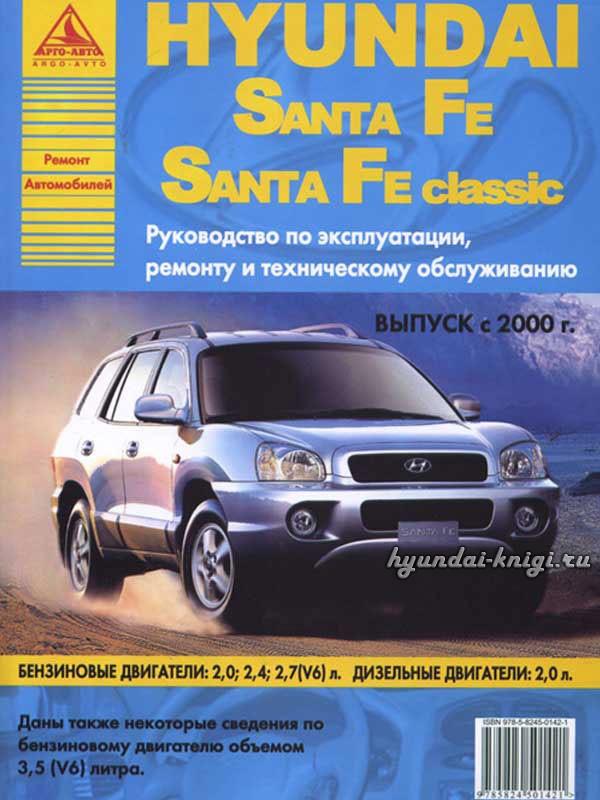 Hyundai/Хендай Руководство по эксплуатации