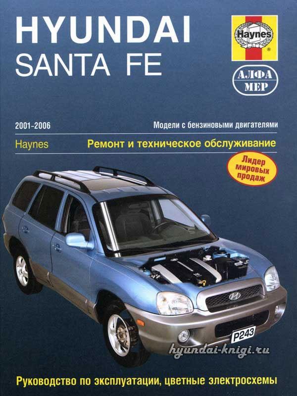 hyundai santa fe service manual pdf