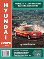 книга по ремонту hyundai coupe, книга по ремонту хундай купе, руководство по ремонту hyundai coupe, руководство по ремонту хундай купе, ремонт hyundai coupe, ремонт хундай купе, литература по hyundai coupe, литература по хундай купе