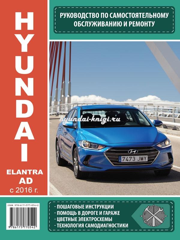 Hyundai Elantra Руководство По Эксплуатации