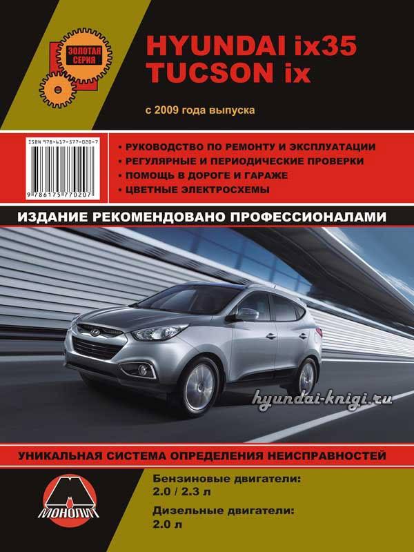Руководство По Эксплуатации Автомобиля Туссан