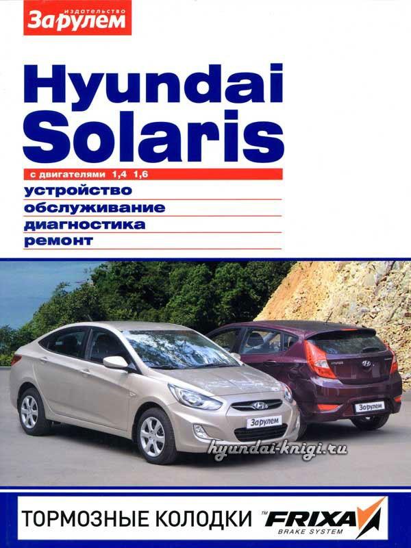hyundai solaris - руководство по эксплуатации