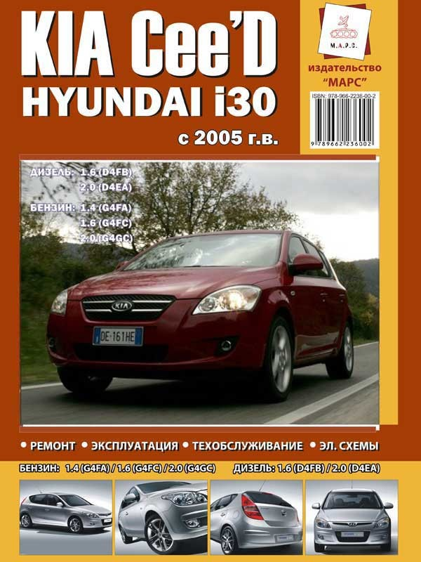 hyundai i30 инструкция по эксплуатации 2009